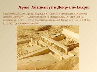 Храм Хатшепсут в Дейр-эль-Бахри Заупокойный храм царицы-фараонаХатшепсутв д