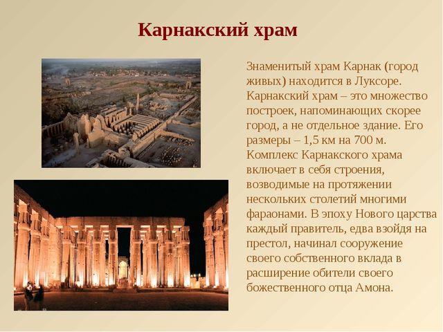 Карнакский храм Знаменитый храм Карнак (город живых) находится в Луксоре. Кар...
