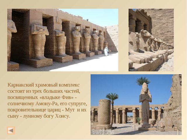 Карнакский храмовый комплекс состоит из трех больших частей, посвященных «вла...