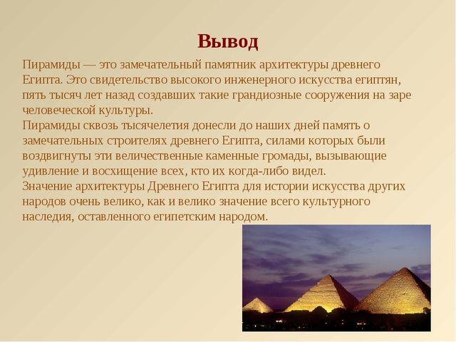 Пирамиды — это замечательный памятник архитектуры древнего Египта. Это свидет...
