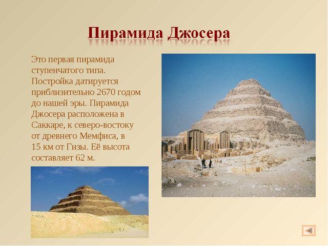 Это первая пирамида ступенчатого типа. Постройка датируется приблизительно 26...