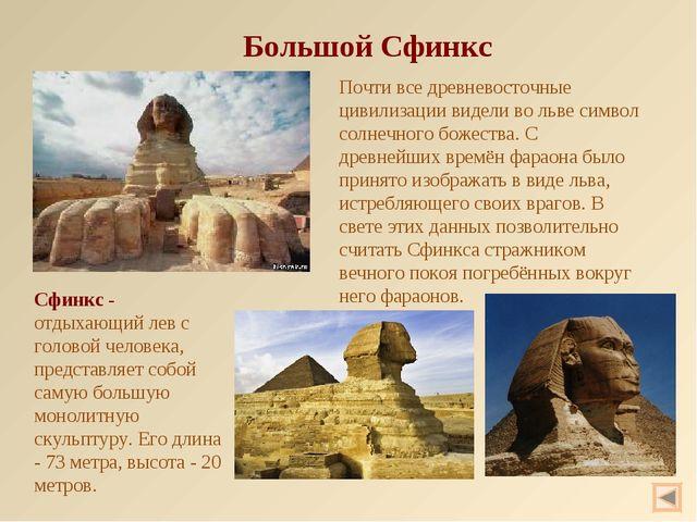 Сфинкс - отдыхающий лев с головой человека, представляет собой самую большую...