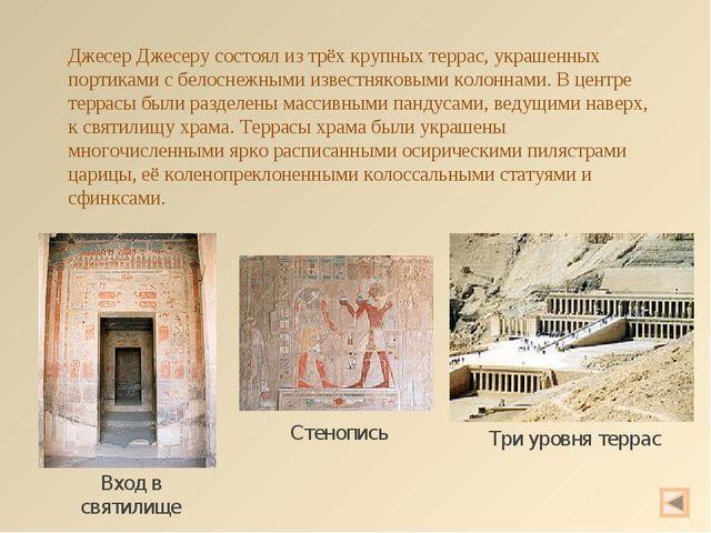 Джесер Джесеру состоял из трёх крупных террас, украшенных портиками с белосне...