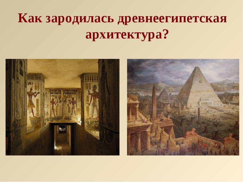 Как зародилась древнеегипетская архитектура?