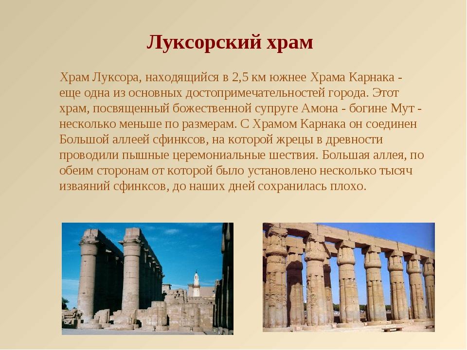 Луксорский храм Храм Луксора, находящийся в 2,5 км южнее Храма Карнака - еще...