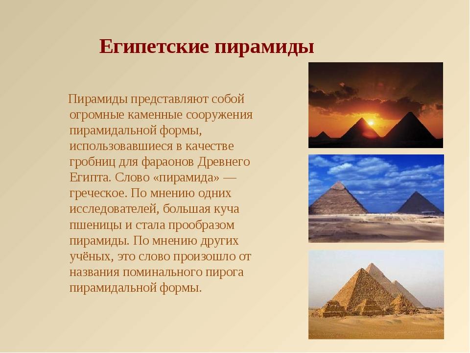 Египетские пирамиды Пирамиды представляют собой огромные каменные сооружения...