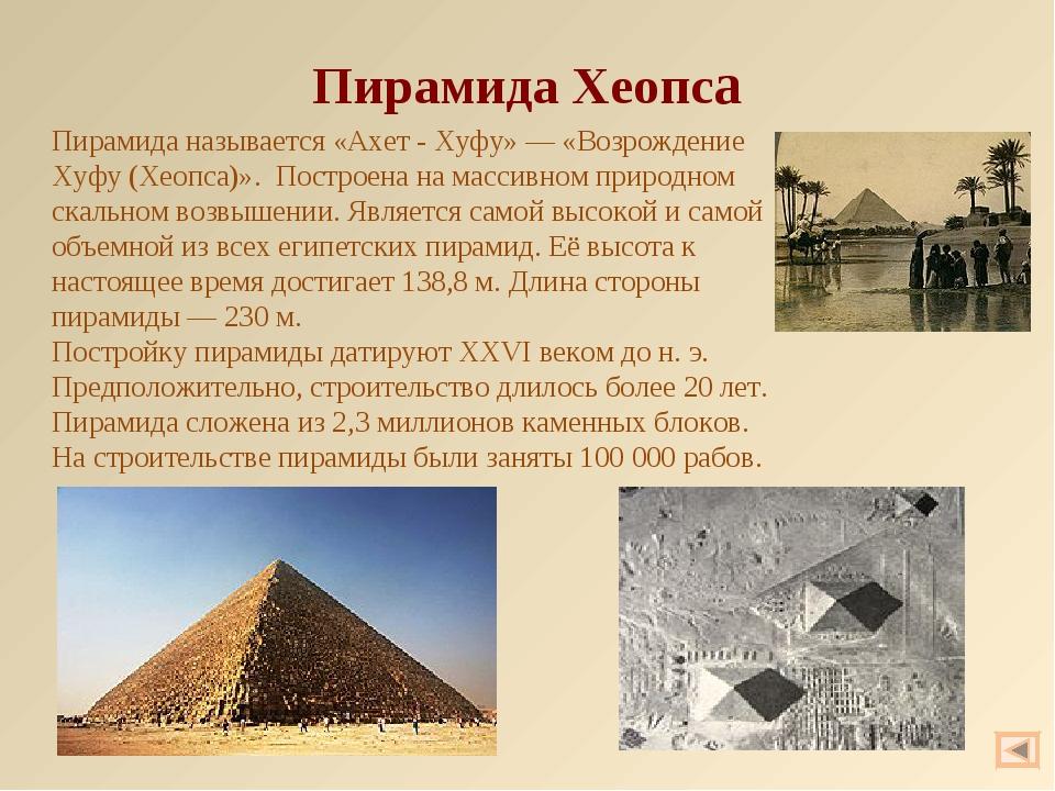 Пирамида Хеопса Пирамида называется «Ахет - Хуфу»— «Возрождение Хуфу (Хеопса...