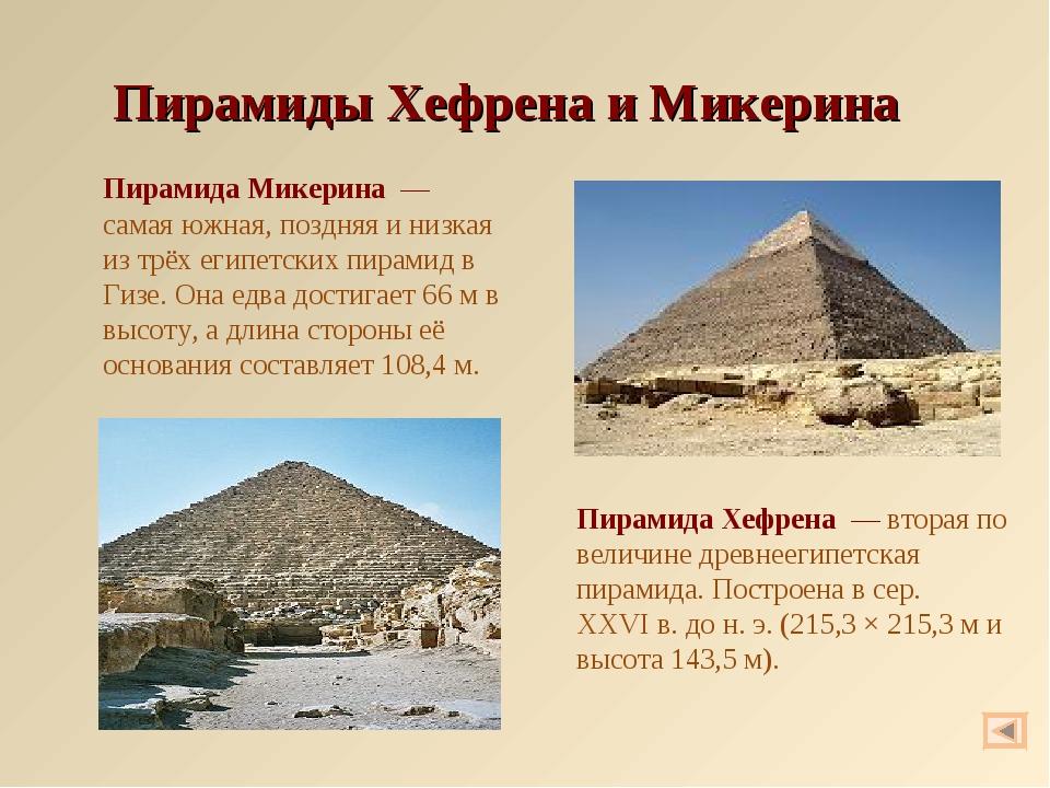 Пирамиды Хефрена и Микерина Пирамида Микерина — самая южная, поздняя и низк...