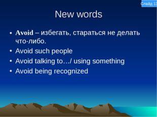 New words Avoid – избегать, стараться не делать что-либо. Avoid such people A
