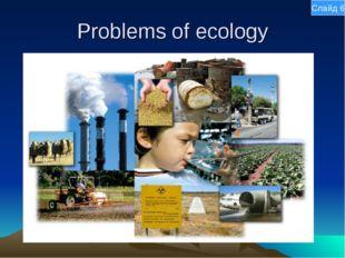 Problems of ecology Слайд 6