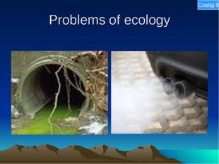 Problems of ecology Слайд 8