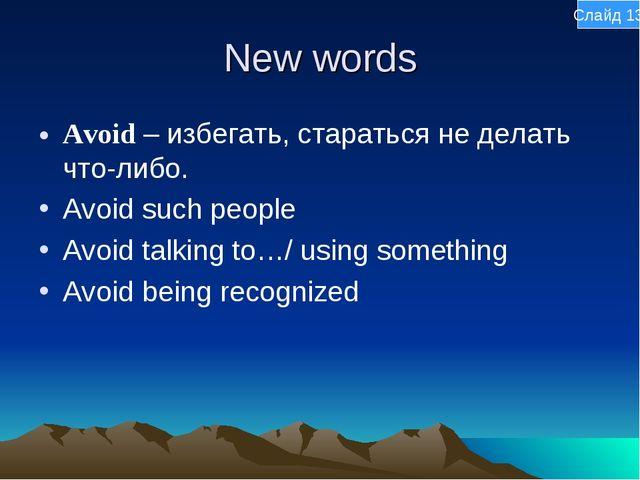 New words Avoid – избегать, стараться не делать что-либо. Avoid such people A...