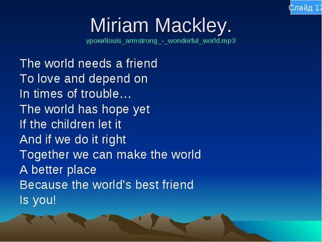 Miriam Mackley. уроки\louis_armstrong_-_wonderful_world.mp3 The world needs a...