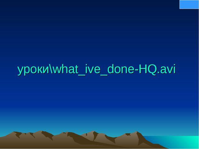 уроки\what_ive_done-HQ.avi