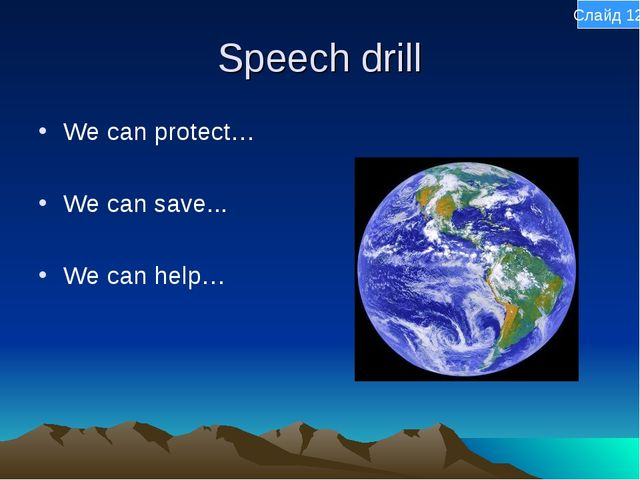 Speech drill We can protect… We can save... We can help… Слайд 12