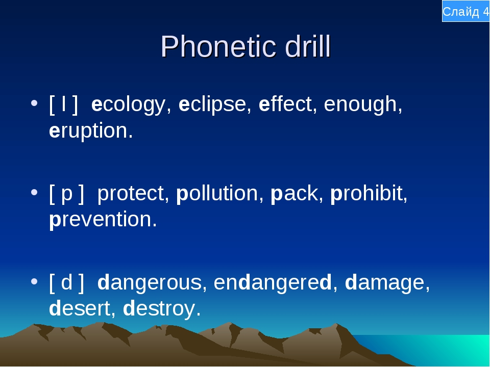 Phonetic drill [ I ] ecology, eclipse, effect, enough, eruption. [ p ] protec...
