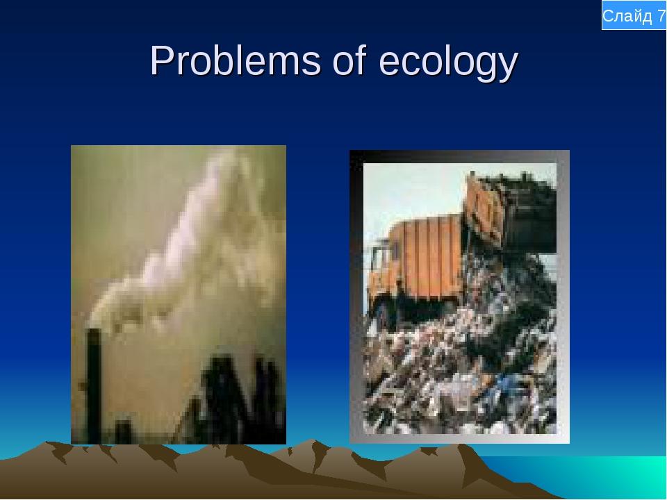 Problems of ecology Слайд 7