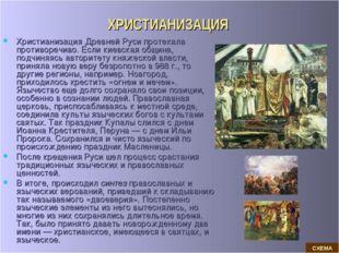 ХРИСТИАНИЗАЦИЯ Христианизация Древней Руси протекала противоречиво. Если киев
