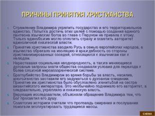 ПРИЧИНЫ ПРИНЯТИЯ ХРИСТИАНСТВА Стремление Владимира укрепить государство и его