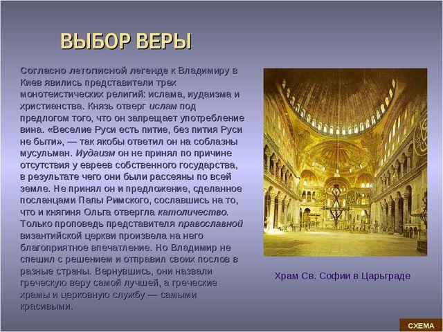 ВЫБОР ВЕРЫ Согласно летописной легенде к Владимиру в Киев явились представите...