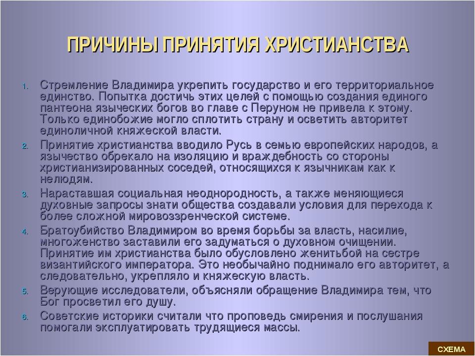 ПРИЧИНЫ ПРИНЯТИЯ ХРИСТИАНСТВА Стремление Владимира укрепить государство и его...