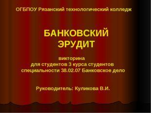 ОГБПОУ Рязанский технологический колледж БАНКОВСКИЙ ЭРУДИТ викторина для студ