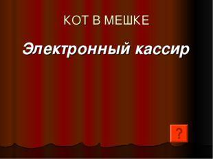 КОТ В МЕШКЕ Электронный кассир