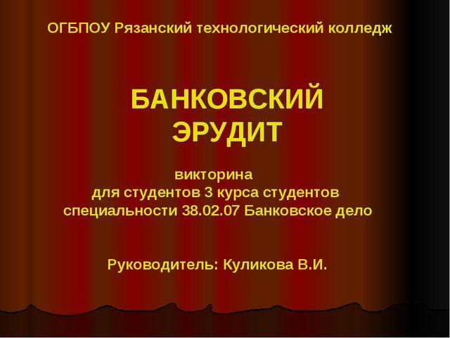 ОГБПОУ Рязанский технологический колледж БАНКОВСКИЙ ЭРУДИТ викторина для студ...