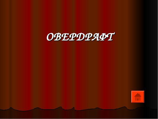 ОВЕРДРАФТ