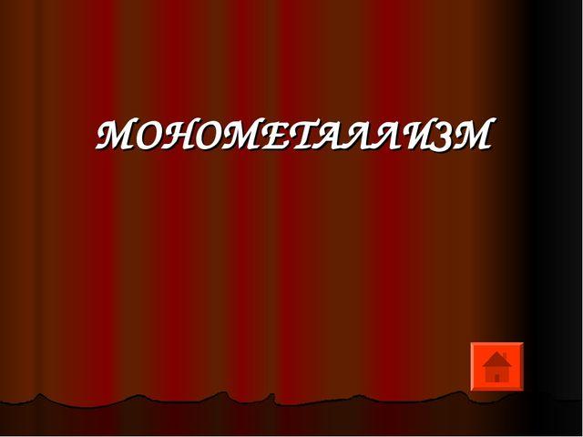 МОНОМЕТАЛЛИЗМ