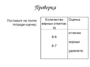 Проверка Поставьте на полях тетради оценку: Количество верных ответов: 10 8-9