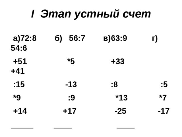 І Этап устный счет а)72:8 б) 56:7 в)63:9 г) 54:6 +51 *5 +33 +41 :15 -13 :8 :5...