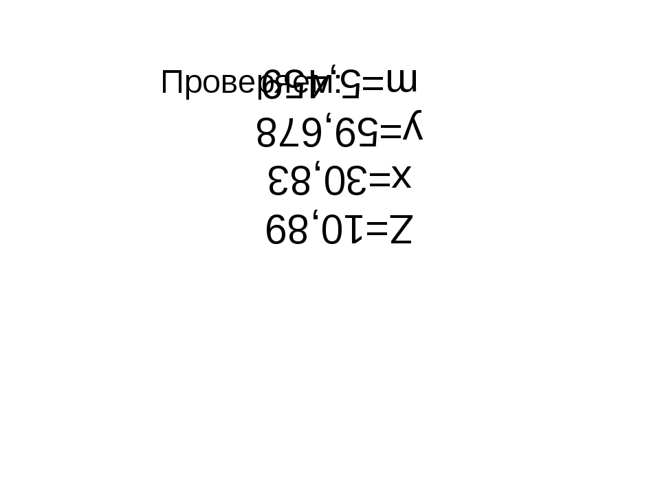 Z=10,89 x=30,83 y=59,678 m=5,459 Проверяем: