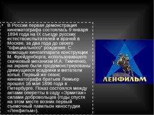 В России первая демонстрация кинематографа состоялась 9 января 1894 года на I