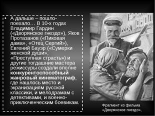 А дальше – пошло-поехало… В 10-х годах Владимир Гардин («Дворянское гнездо»),