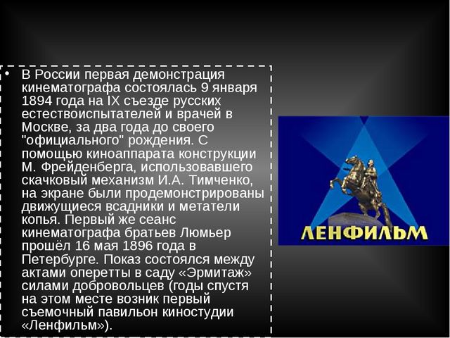 В России первая демонстрация кинематографа состоялась 9 января 1894 года на I...