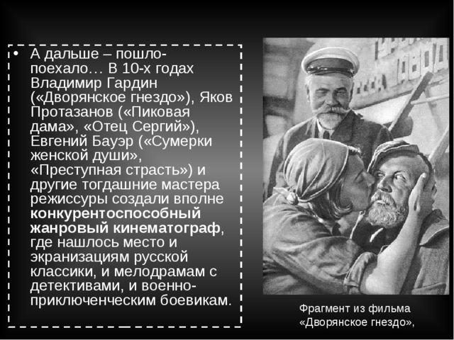 А дальше – пошло-поехало… В 10-х годах Владимир Гардин («Дворянское гнездо»),...