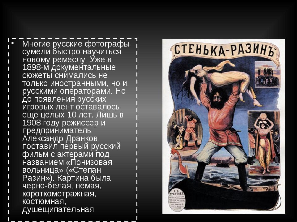 Многие русские фотографы сумели быстро научиться новому ремеслу. Уже в 1898-м...