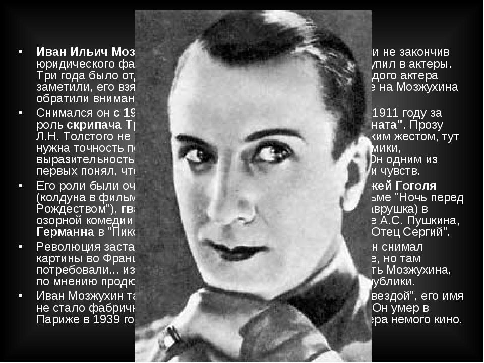Иван Ильич Мозжухин Иван Ильич Мозжухин собирался стать юристом, но , так и н...