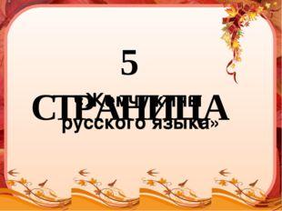 5 СТРАНИЦА «Жемчужины русского языка»