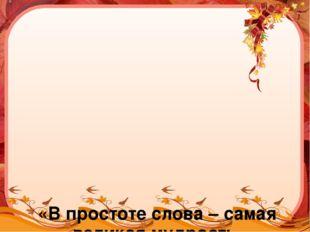 «В простоте слова – самая великая мудрость. Пословицы всегда кратки, а ума и