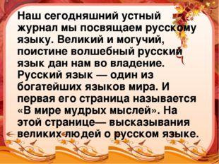 Наш сегодняшний устный журнал мы посвящаем русскому языку. Великий и могучий,