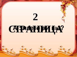 2 СТРАНИЦА А знаете ли вы?
