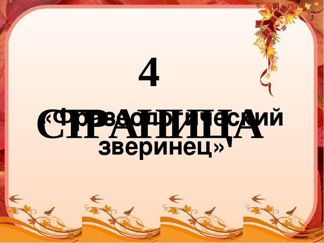 4 СТРАНИЦА «Фразеологический зверинец»