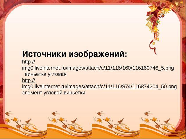 Источники изображений: http://img0.liveinternet.ru/images/attach/c/11/116/160...