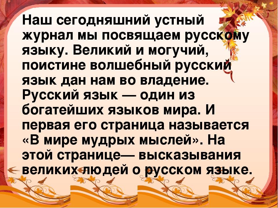 Наш сегодняшний устный журнал мы посвящаем русскому языку. Великий и могучий,...