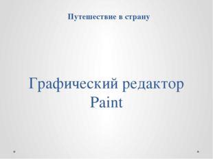 Графический редактор Paint Путешествие в страну