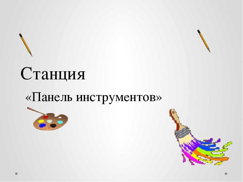 Станция «Панель инструментов»