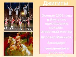 Осенью 2001 года в Якутск по приглашению приехал известный мастер Диловар Му