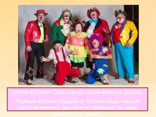 Группа клоунов Саха цирка – наши верные друзья. Первые клоуны Сашуля и Ростик